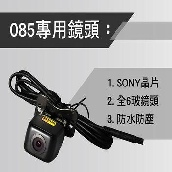 路易視083機車行車記錄器專用鏡頭