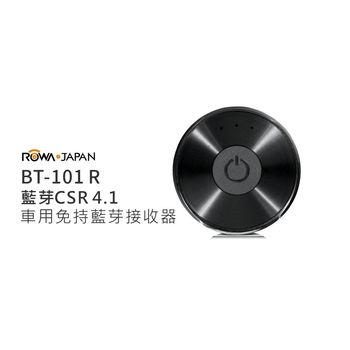 ROWA-JAPAN 樂華 BT-101 R車用免持藍芽接收器