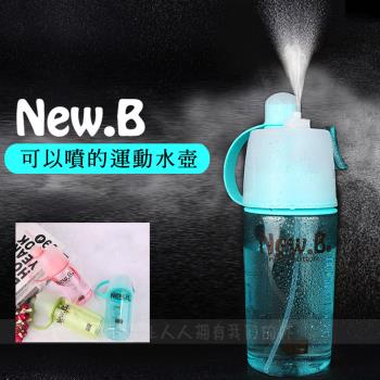 創意新款 運動噴霧杯 補水降溫兩用水瓶 400ml (3色可選)-贈貼心茶包架(4入)