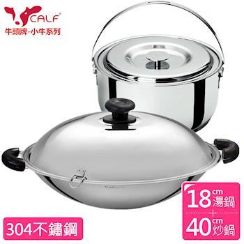 【牛頭牌】複合金炒鍋40CM+調理鍋18CM
