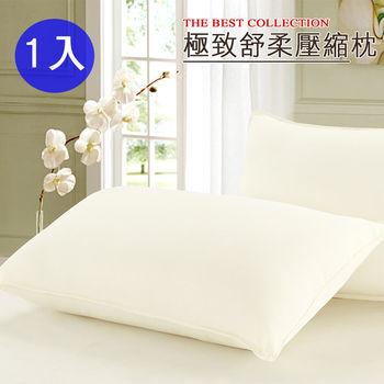 【精靈工廠】超細纖維極致舒柔壓縮枕