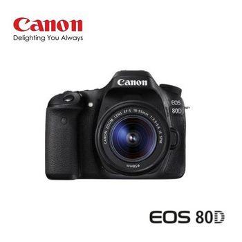 Canon EOS 80D+18-55mm IS STM(公司貨)