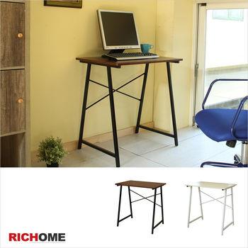 RICHOME 馬克低甲醛E1工作桌-2色