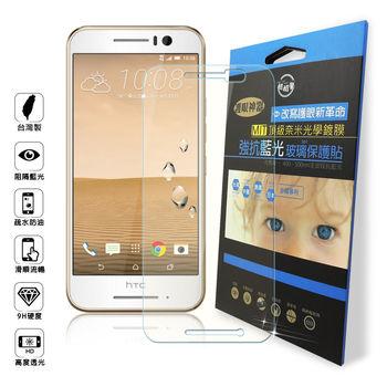 【台灣製】COOL HTC One S9 全波段抗藍光玻璃貼