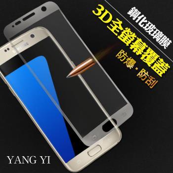 【YANG YI】揚邑 Samsung Galaxy S7 滿版3D防爆防刮 9H鋼化玻璃保護貼膜