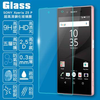 【GLASS】9H鋼化玻璃保護貼(適用 SONY Xperia Z5 Premium)