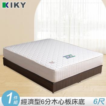 【KIKY】泰西絲 六分板雙人加大6尺床底