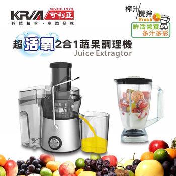 【KRIA可利亞】超活氧二合一蔬果調理機/榨汁機/食物調理器/果汁機/攪拌機GS-322-2