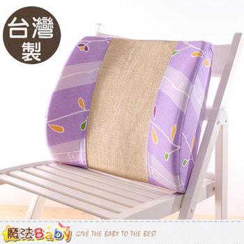 魔法Baby~台灣製造涼蓆面護腰枕~id53-003_d