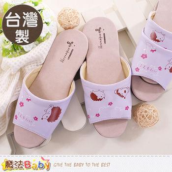 魔法Baby 室內拖鞋(2雙一組) 台灣製防滑靜音皮拖鞋~sd0056
