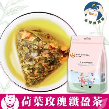 《台灣茶人》荷葉玫瑰纖盈茶3角立體茶包(纖盈系列18包/袋)