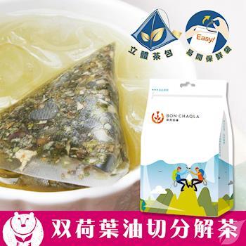 《台灣茶人》双荷葉油切分解茶3角立體茶包(纖盈系列18包/袋)