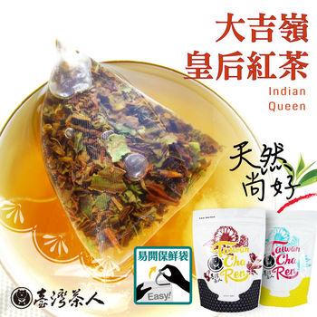 【台灣茶人】大吉嶺皇后紅茶3角立體茶包(15包/袋)