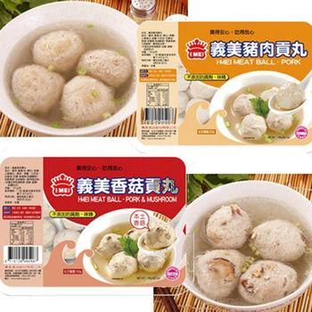 【義美】豬肉貢丸或香菇貢丸任選24盒(190g/盒)