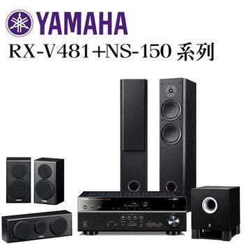 【YAMAHA】舒伯特5.1聲道家庭劇院組 RX-V481+NS-150 系列