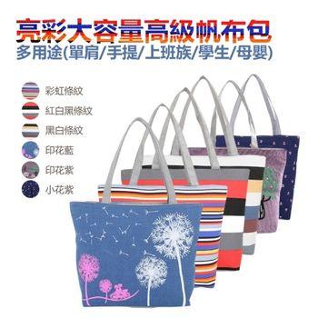 【M.G】多用途帆布休閒提袋