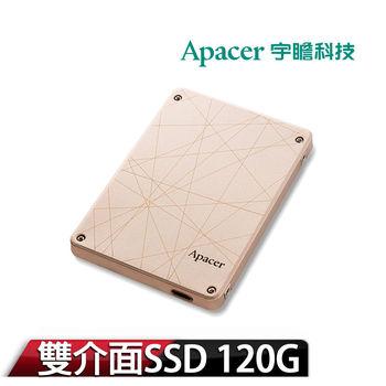 Apacer宇瞻 AS720 120GB 極速雙介面SSD/SATAIII USB3.1