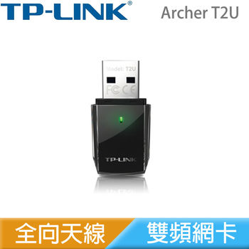 【TP-LINK】Archer T2U AC600 無線雙頻USB網卡