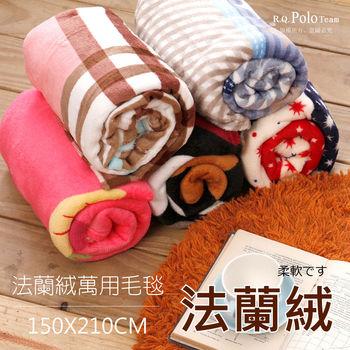 R.Q.POLO】四季法蘭絨小毯 冷氣毯 / 隨意毯 / 懶人毯 / 四季皆適用/5X7尺(多款花色)