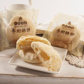 【義美】牛奶酥餅4盒(400g/8入/盒 附提袋)