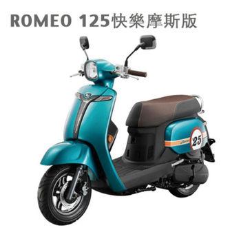 KYMCO 光陽機車ROMEO 125 快樂摩斯版(2016新車)24期-送陶板屋禮卷2張