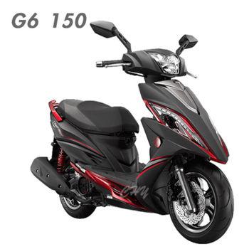 KYMCO 光陽 G6-150 新式樣(2016新車)12期
