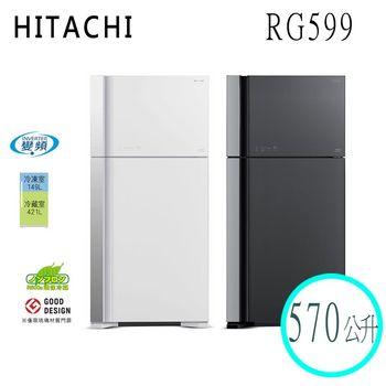 好禮送【HITACHI日立】570L變頻兩門冰箱RG599(琉璃灰)(琉璃白)