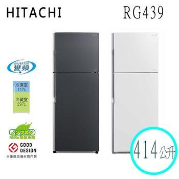 好禮送【HITACHI日立】414L變頻兩門冰箱RG439(琉璃灰)(琉璃白)