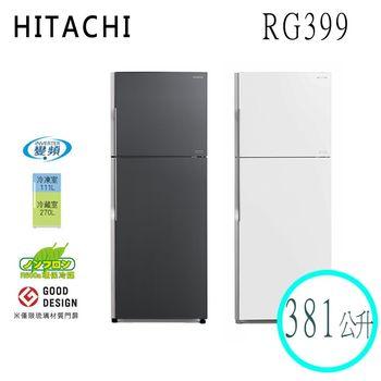 好禮送【HITACHI日立】381L變頻兩門冰箱RG399(琉璃灰)(琉璃白)