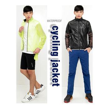 【德國-戶外趣】男女款超輕薄蟬翼防水反光車衣外套 (C151303)  防水透氣防曬風衣