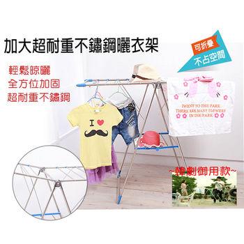 【JAR嚴選】韓國熱銷 加大耐用翼型折疊不鏽鋼收納曬衣架