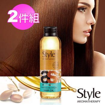 【style】摩洛哥魔髮油滋養(2件組)