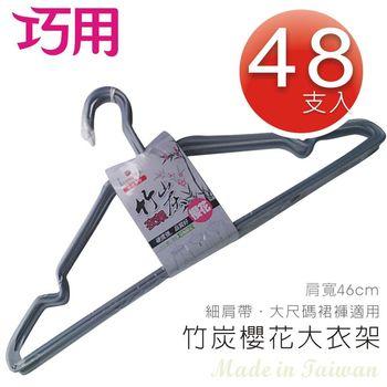 【巧用】竹炭櫻花 鐵線大衣架 48支入 (8支裝x6包)