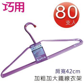 【巧用】加粗加大 鐵線衣架 80支入 (10支裝x8包)