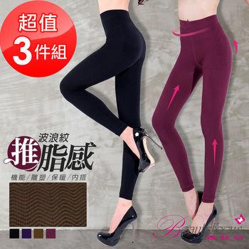 BeautyFocus (3件組)240D波紋保暖塑型九分褲(2373)
