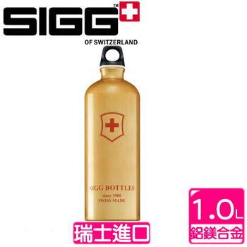 《瑞士SIGG》 西格Classics系列─十字經典瓶金(1000c.c.)823310