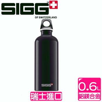 《SIGG 西格》Classics系列─經典旅行黑(600c.c.)