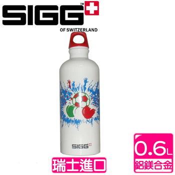 《瑞士SIGG 》西格Classics世足賽系列-義大利(600c.c.)