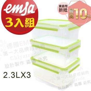 【德國EMSA】專利上蓋無縫3D保鮮盒德國原裝進口-PP材質 保固30年 嫩綠色(2.3LX3)三件組