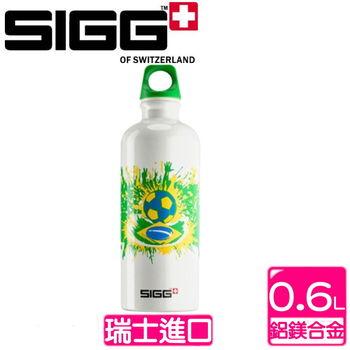 《瑞士SIGG 》西格Classics世足賽系列-巴西(600c.c.)