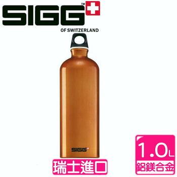 《瑞士SIGG》西格Classics系列旅行經典-溫暖橘(1000c.c.)823450