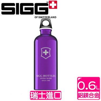 《瑞士SIGG 》西格Classics十字象徵典藏瓶-紫(600c.c.)