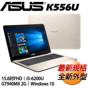 ASUS 華碩 K556UQ-0151C6200U 15.6吋FHD i5-6200U GT940MX 2G獨顯 1TB+128GSSD 混碟高效能筆電 霧面金
