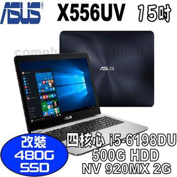 ASUS 華碩 X556UV 霧面藍(深) 15.6吋  i5四核心 獨顯2G  SSD筆電