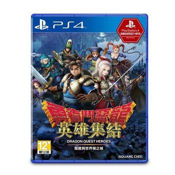 【Greatest Hits】SONY PS4 遊戲 勇者鬥惡龍 英雄集結 闇龍與世界樹之城-中文版