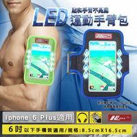 HILL 炫光LED大尺寸臂包 ^#40 帥氣藍色 ^#41 ^#45 臂套 路跑 自行車
