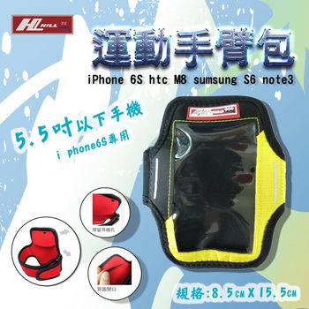 HILL英國品牌  5.5吋運動手臂套 iPhone 6S htc M8 sumsung S6 note3 (時尚黑配黃)