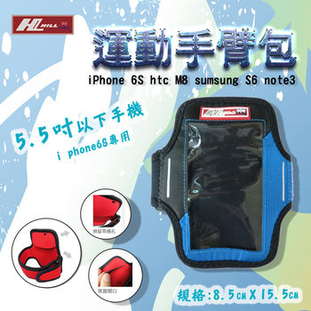 HILL英國品牌  5.5吋運動手臂套 iPhone 6S htc M8 sumsung S6 note3 (時尚黑配藍)