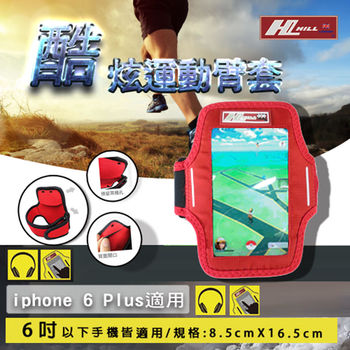 HILL英國品牌 6吋運動手臂套 iPhone 6S htc M8 sumsung S6 note3 (時尚紅)
