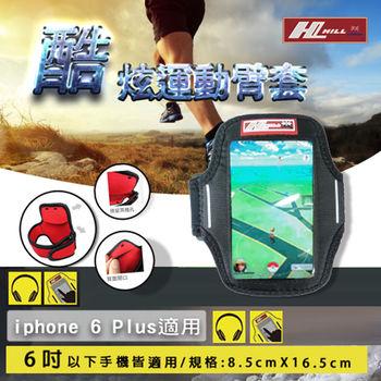 HILL英國品牌 6吋運動手臂套 iPhone 6S htc M8 sumsung S6 note3 (時尚黑)